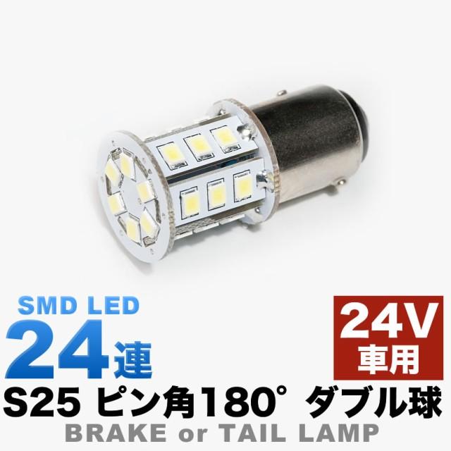 24V 24連 S25 ダブル LED ホワイト ブレーキ テー...