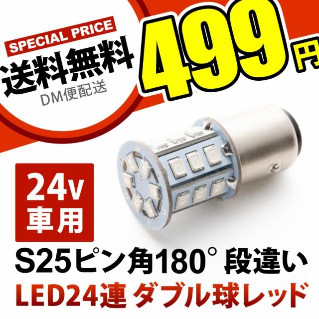 24V 24連 S25 ダブル LED ★赤 レッド ブレーキ ...