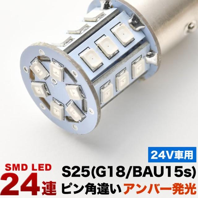 24V 24連 S25 ピン角違い LED 球 オレンジ アンバ...