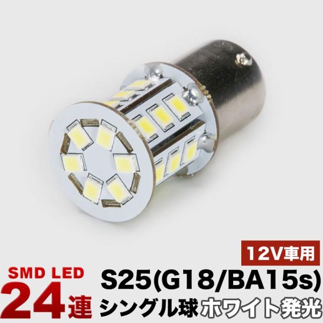 12V車用 24連SMD S25シングル/G18 (BA15s) LED ...