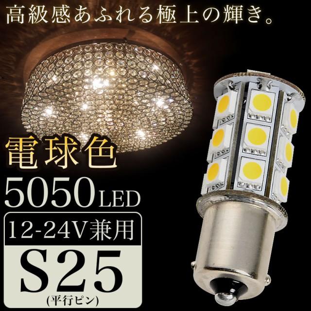 12V/24V兼用 LED シャンデリア 電球色 S25 G18 BA...
