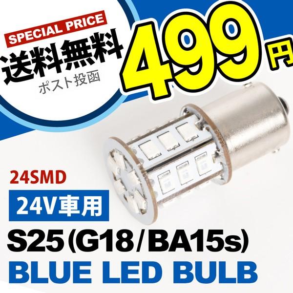 24V車用 24連SMD S25シングル カラーLED ブルー ...