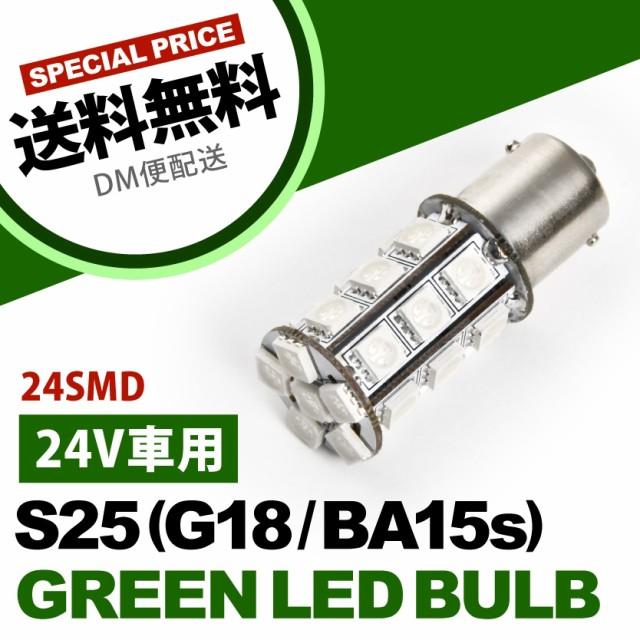 24V車用 24連SMD S25シングル カラーLED グリーン...