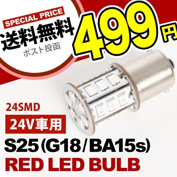 24V車用 24連SMD S25シングル カラーLED レッド G...