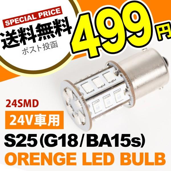 24V車用 24連SMD S25シングル カラーLED オレンジ...