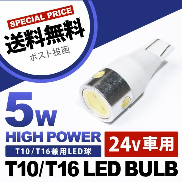 24V車用 T16 T10 兼用 ハイパワー5W LED電球 ルー...