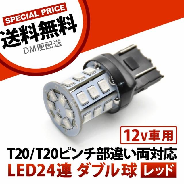 12V 24連 T20 ダブル LED 球 ★赤 レッド ブレー...