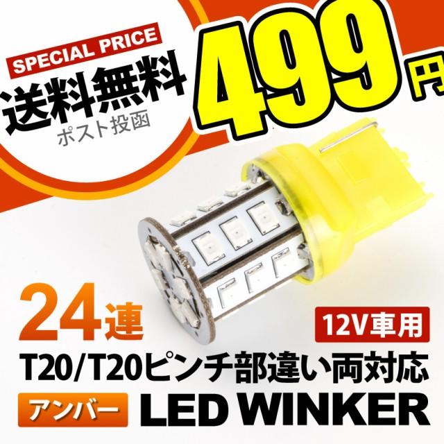 12V 24連 T20 LED 球 オレンジ アンバーウインカ...