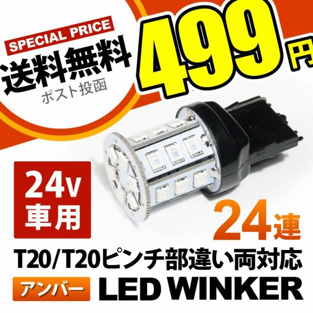 24V 24連 T20 LED オレンジ アンバー ウインカー ...