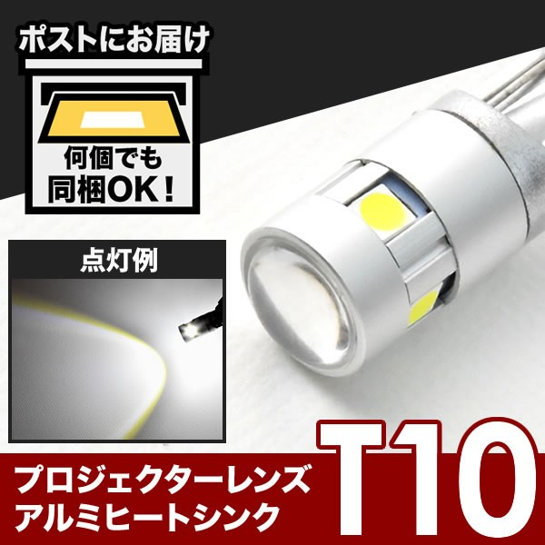 12V プロジェクター LED T10 ウェッジ球 アルミヒ...