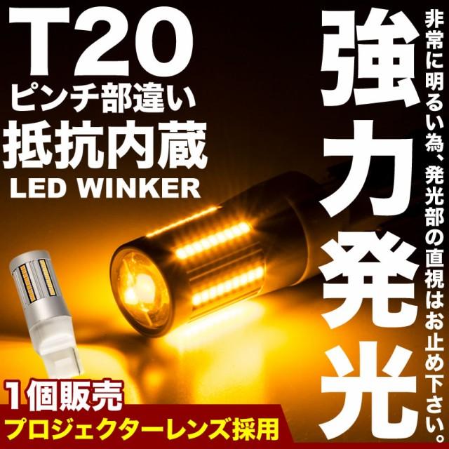 12V車用 LEDウインカー 抵抗内蔵 T20ピンチ部違い...