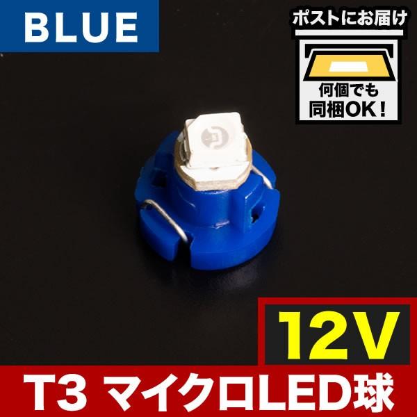 12V車用 T3 マイクロ LED ※カラーブルー メータ...