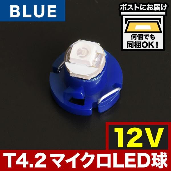 12V車用 T4.2 マイクロ LED ※カラーブルー メー...