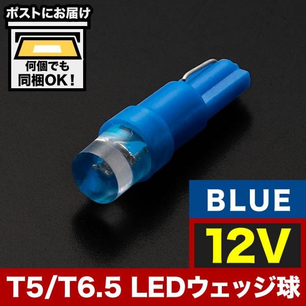12V T5 / T6.5 LED ウェッジ球 ※カラーブルー 青...