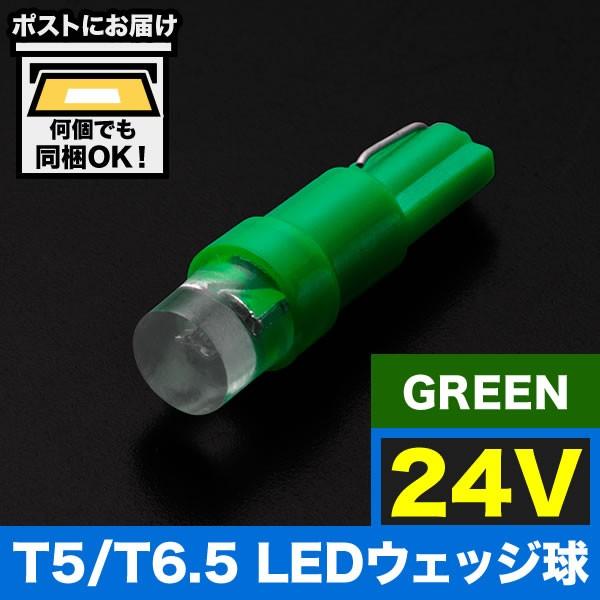 24V車用 T5/T6.5 LED ウェッジ球 LED ※カラーグ...