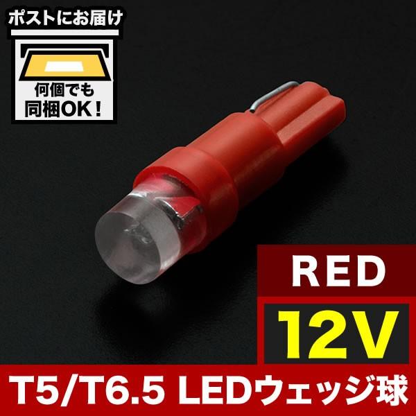 12V T5 / T6.5 LED ウェッジ球 ※カラーレッド 赤...