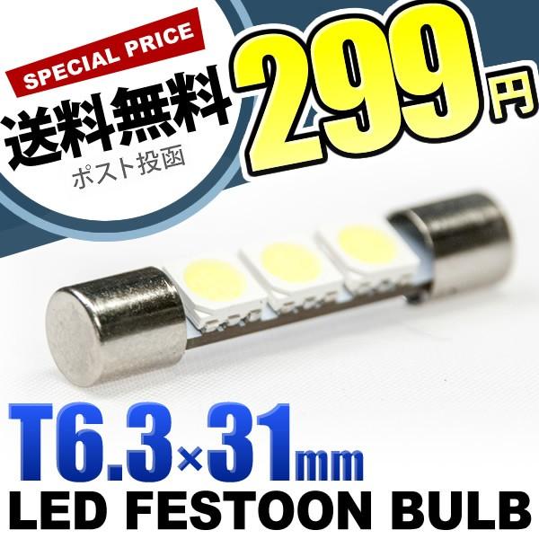 12V車用 SMD3連 T6.3×31mm LED バニティ 電球 単...