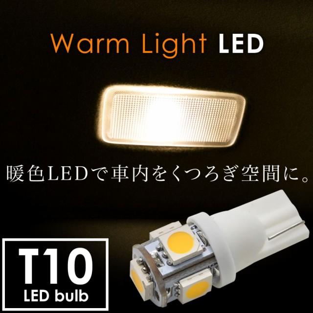 12V車用 電球色 暖色 SMD5連 T10 ウェッジ球 LED ...