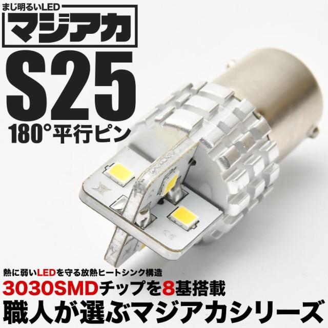 マジ明るいLED S25 平行ピン ホワイト 8連LED球 1...