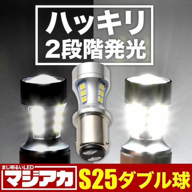 ハッキリ2段階発光 マジ明るいLED 90W S25 ダブル...