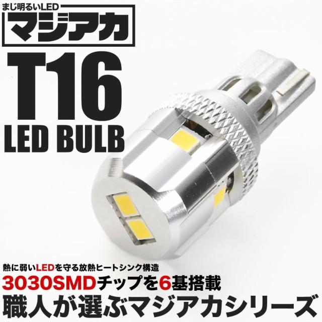 マジ明るいLED T10/T16兼用 6連LED球 1個 12V 放...