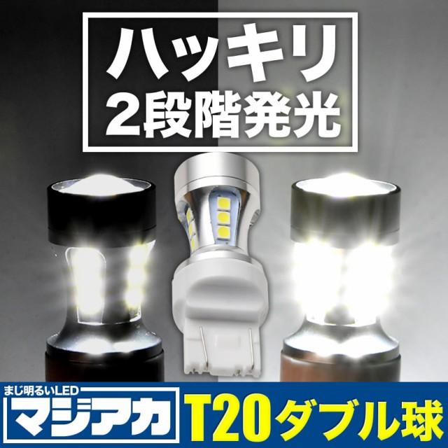ハッキリ2段階発光 マジ明るいLED 90W T20 ダブル...
