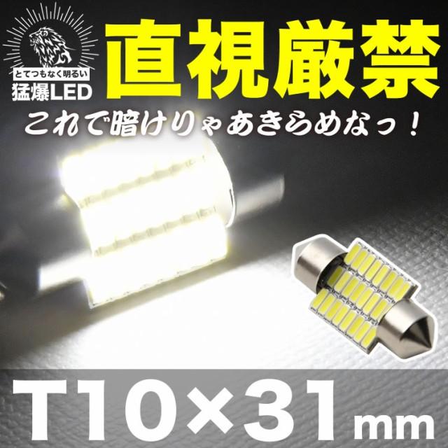 とてつもなく明るい 猛爆 LED 24連 SMD 単品 12V ...