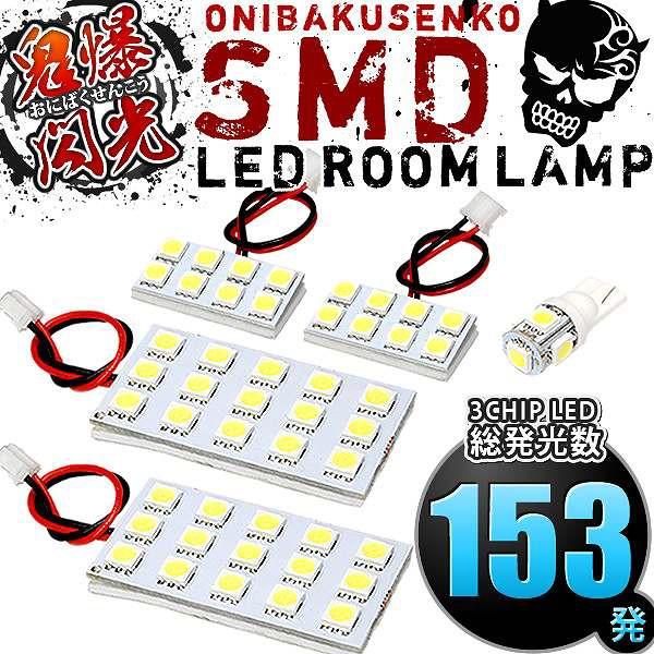 総発光数153発 鬼爆閃光 LEDルームランプ Y51 フ...