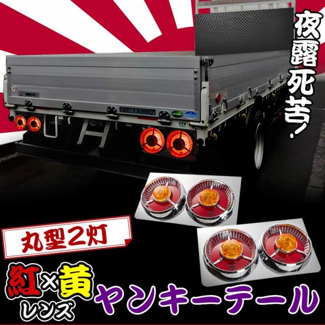 トラック用 丸型 2連ヤンキーテールランプ ハロゲ...