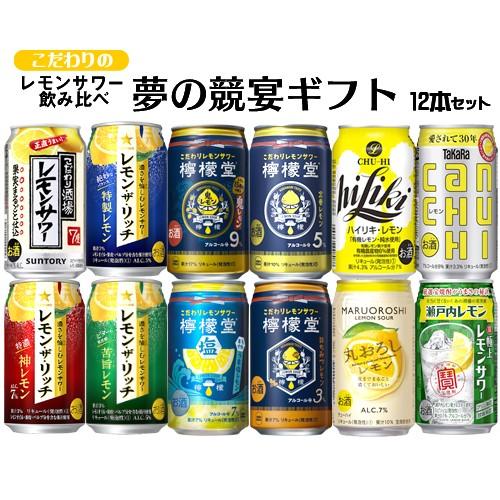 檸檬堂 全国発売記念 ギフト プレゼント レモンサ...
