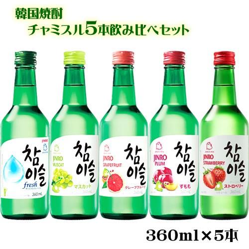 韓国焼酎 チャミスル 飲み比べセット 360ml×5本 ...