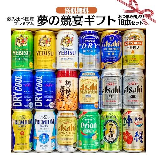 お中元 お誕生日 プレゼント お祝い ビール 17本...