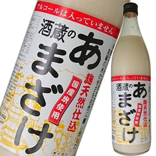 あま酒 ぶんご銘醸 麹天然仕込 酒蔵のあまざけ 900ml 甘酒 ギフト プレゼント(4968850500902)