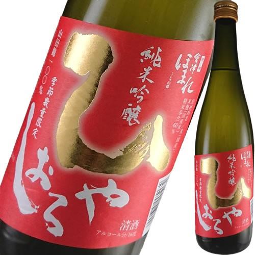 日本酒 季節数量限定品 ほまれ酒造 純米吟醸 ひや...