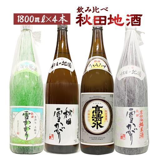 【送料無料】秋田地酒4本セット1800ml×4 秋田...