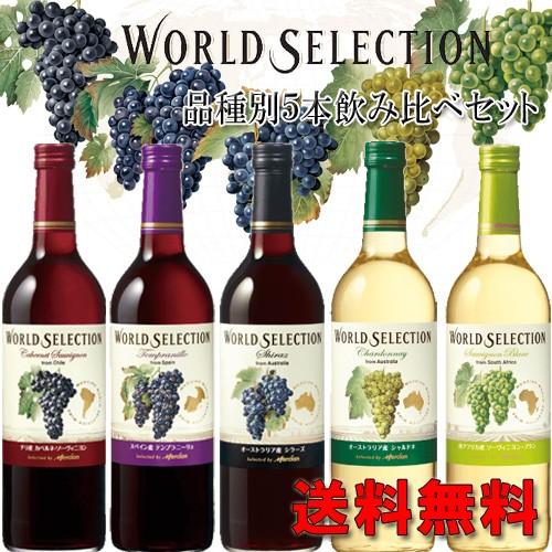 ワイン品種別飲み比べセット 720ml×5本 ワールド...