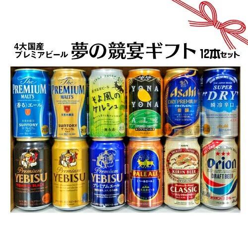 誕生日 お祝い ギフト プレゼント ビール 12本 4...