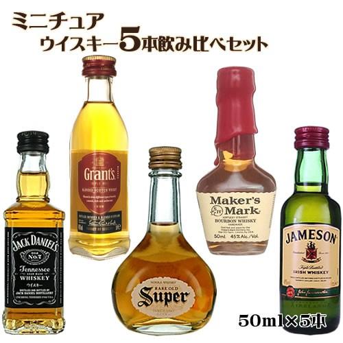 ミニチュア ウイスキー 飲み比べ5本セット 50ml×...