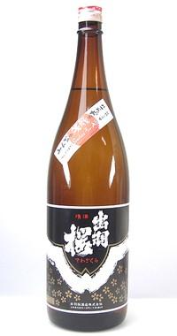日本酒 出羽桜酒造 出羽桜 誠醸辛口 1800ml 山形...