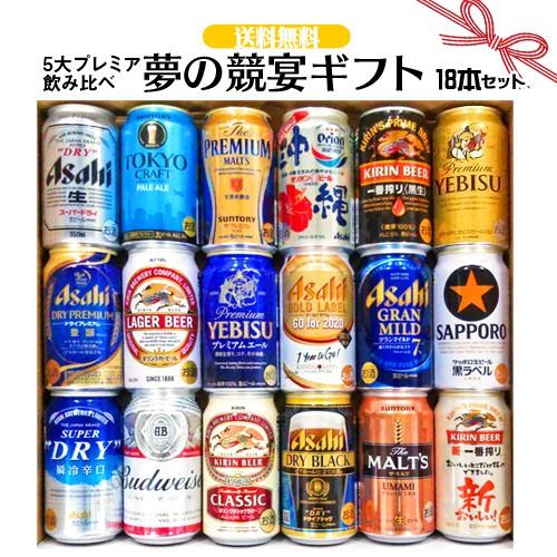 誕生日 お祝い ギフト プレゼント ビール 18本/5...