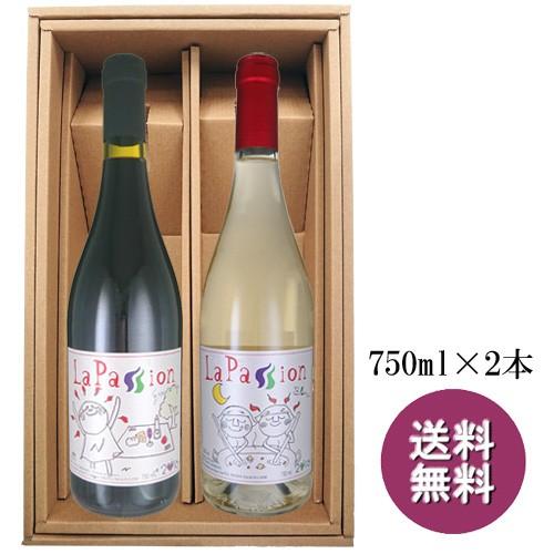 ワインセット 自然派赤白 ギフトBOX付き ラ・パッ...