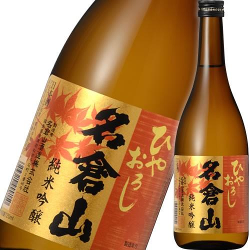日本酒 季節数量限定品 名倉山酒造 名倉山 純米吟...