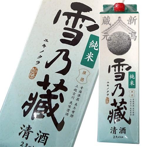 日本酒 純米酒 加藤酒造 雪乃蔵 純米 2000ml 新潟...