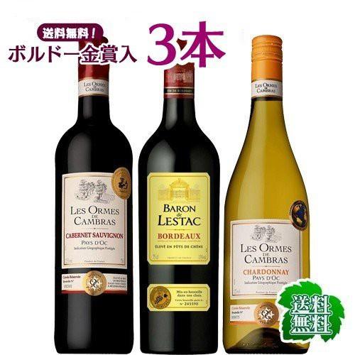 ボルドー金賞が入った通のワインセット 750ml×3...