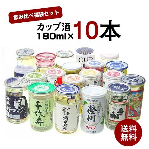 日本酒 飲み比べ 日本酒セット カップ酒 10本 180...