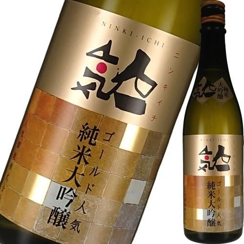 日本酒 純米大吟醸 人気酒造 人気一 ゴールド人気...