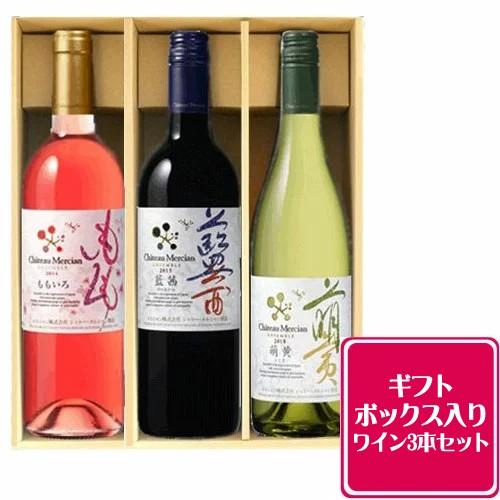 ギフトBOX付き【送料無料】雅な日本ワイン3本セ...