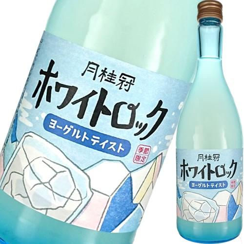 日本酒 リキュール 月桂冠 ホワイトロック 720ml ...