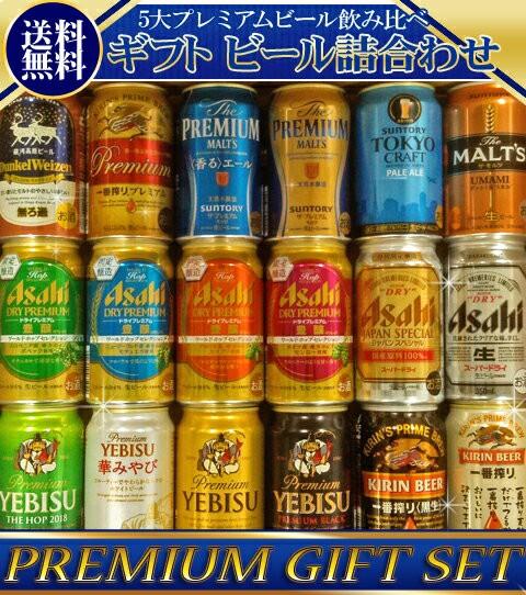 ギフト プレミアム ビール セット 350ml×18本 5...