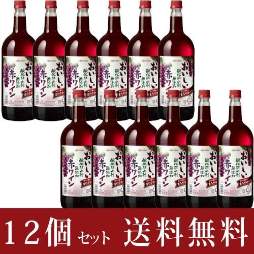 赤ワイン 12本セット メルシャン おいしい酸化...